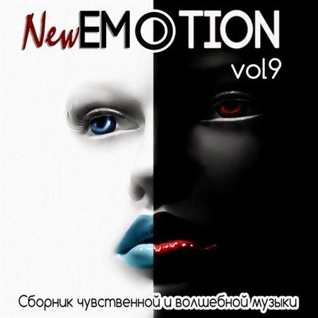 New Emotion Vol.9 (2013)