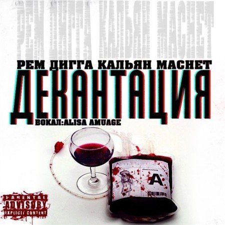 Рем Дигга feat. Кальян, MACHET (Black Market) - Декантация (2012)