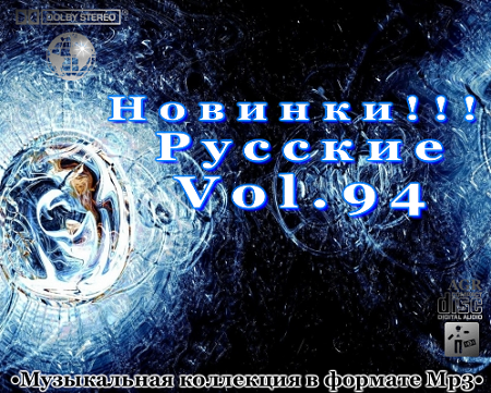 Русские новинки Vol. 94 from AGR (2013)