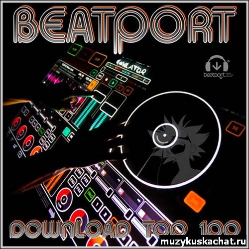 Скачать: Beatport TOP 100 January (2012) бесплатно
