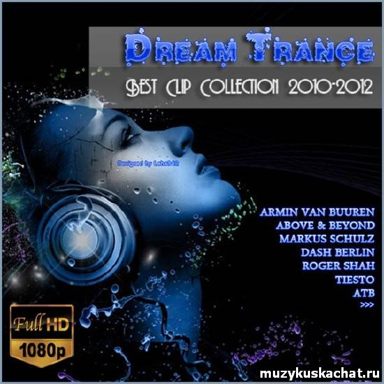 Скачать бесплатно: Dream Trance Best Clip Collection Full HD (2010-2012)  Full HD