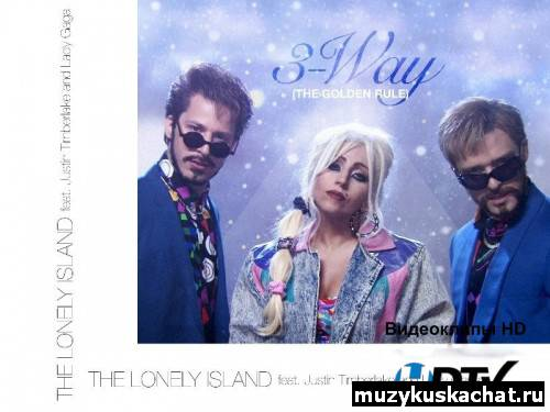 Скачать бесплатно: The Lonely Island feat. Justin Timberlake & Lady Gaga - 3-Way (The Golden Rule) Full HD  Full HD