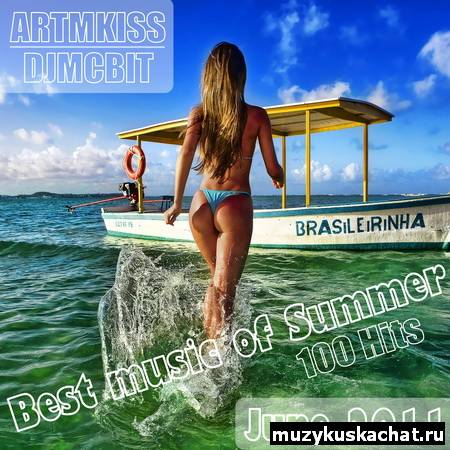 Скачать: Best music of Summer 2011 from DjmcBiT (June) бесплатно