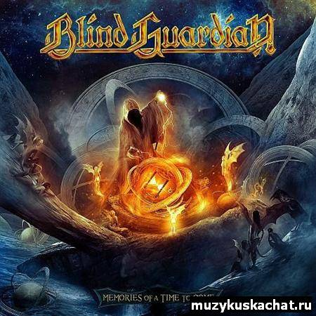 Скачать: Blind Guardian - Memories Of A Time To Come [Deluxe Edition] (2012) бесплатно