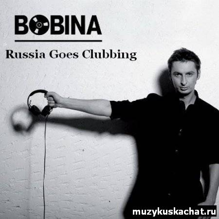 Скачать: Bobina - Russia Goes Clubbing (September 2011) бесплатно