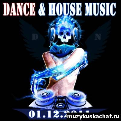 Скачать: Dance and House Music (01.12.2011) бесплатно