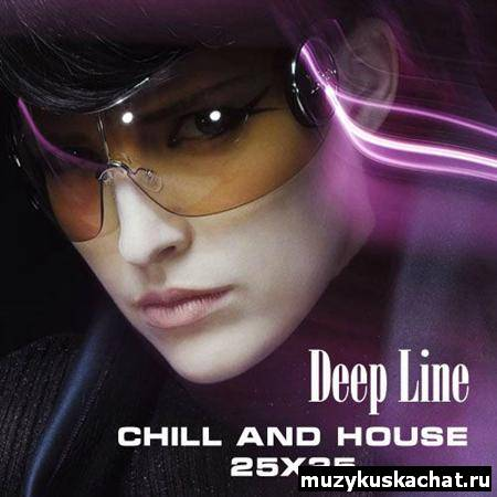 Скачать: Deep Line. Chill And House 25x25 (2012) бесплатно