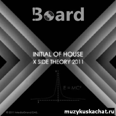 Скачать: DJ Board – X SIDE THEORY (INITIAL OF HOUSE 2011) бесплатно
