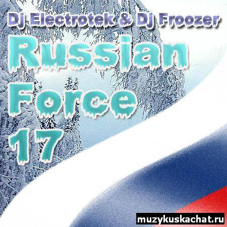 Скачать: Dj Electrotek & Dj Froozer - Russian Force vol.17 бесплатно