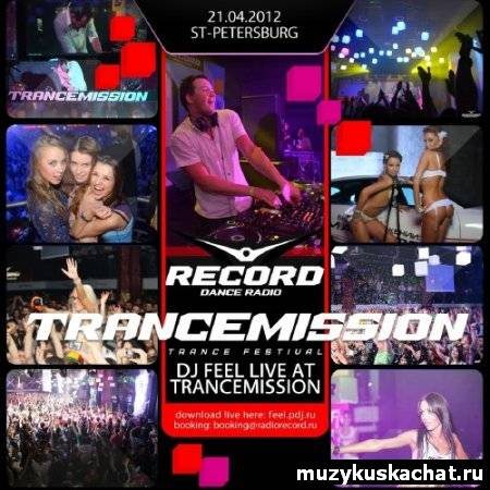 Скачать: DJ Feel - Live @ TranceMission (21-04-2012) бесплатно