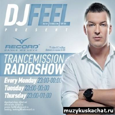 Скачать: DJ Feel - TranceMission (15-08-2011) бесплатно