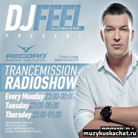 Скачать: DJ Feel - TranceMission (17-05-2011) бесплатно