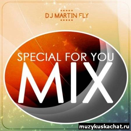 Скачать: DJ MARTIN FLY - Special for you (Breaks mix) (vol.2) (2011) бесплатно