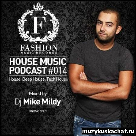 Скачать: DJ Mike Mildy - House Music Podcast 014 (2012) бесплатно
