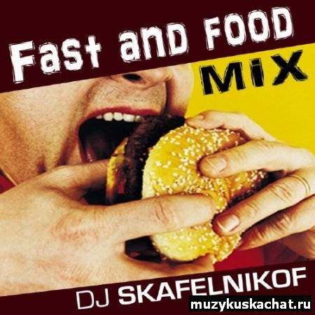 Скачать: DJ Skafelnikof - Fast and Food Mix (2012) бесплатно
