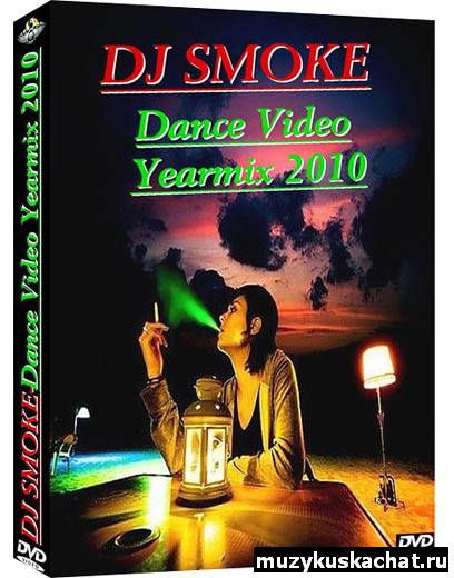 Скачать: DJ Smoke – Dance YearMix 2010 (2010) HDTV 720p бесплатно