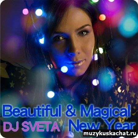 Скачать: Dj Sveta - Beautiful & Magical New Year 2011 12 (2011) бесплатно