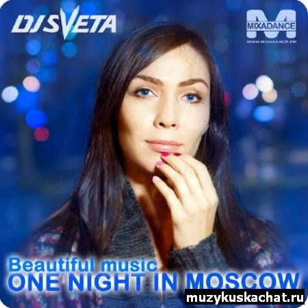 Скачать: Dj Sveta - One night in Moscow - Beautiful music 2012 (2012) бесплатно