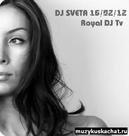 Скачать: Dj Sveta - Royal DJ Tv 16/02/12 (2012) бесплатно