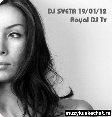 Скачать: Dj Sveta - Royal Dj Tv 19/01/12 (Promo mix) (2012) бесплатно