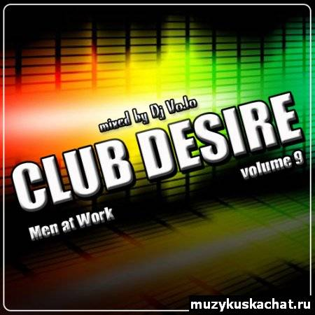 Скачать: Dj VoJo - CLUB DESIRE vol.9: Men at Work бесплатно