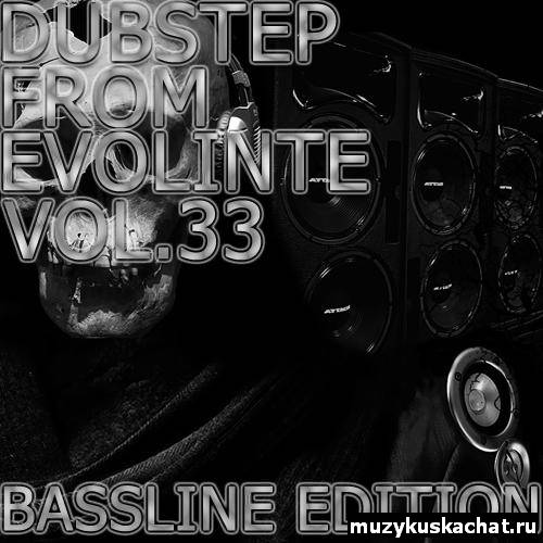 Скачать: Dubstep From Evolinte Vol.33 (2012) бесплатно