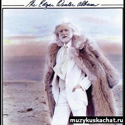 Скачать: Edgar Winter - The Edgar Winter Album (1979) бесплатно