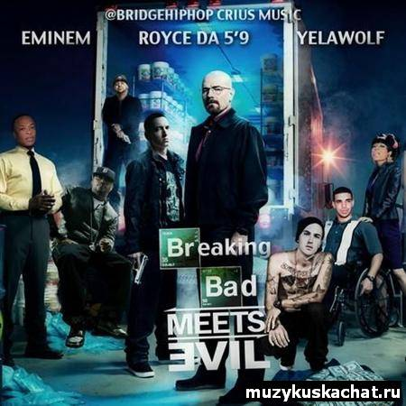 Скачать: Eminem & Royce Da 5'9 - Breaking Bad Meets Evil (2011) бесплатно