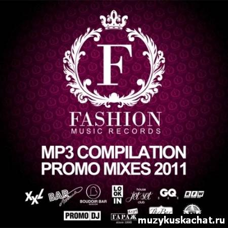 Скачать: Fashion Music Records Autumn 2011 (Mix By Dj Favorite) (2011) бесплатно