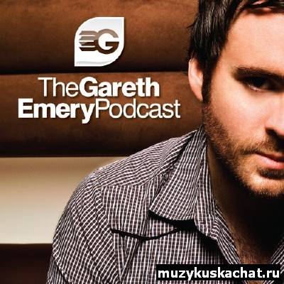 Скачать: Gareth Emery - The Gareth Emery Podcast 138 (22-06-2011) бесплатно