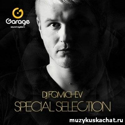 Скачать: J Fomichev - Special Selection on Garage FM (06-08-2011) бесплатно