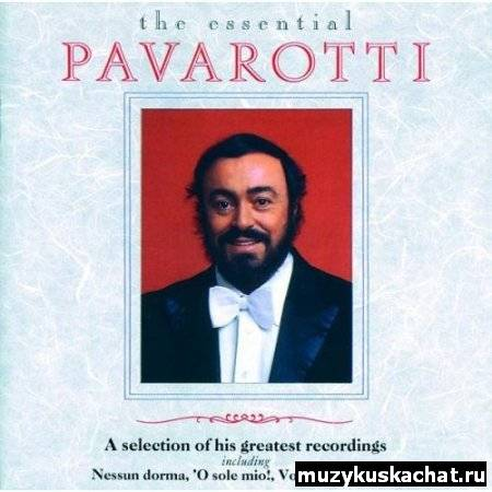 Скачать: Luciano Pavarotti - The Essential Pavarotti (1990) бесплатно