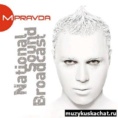 Скачать: M.Pravda - National Sound Broadcast 037 (03-03-2011) бесплатно