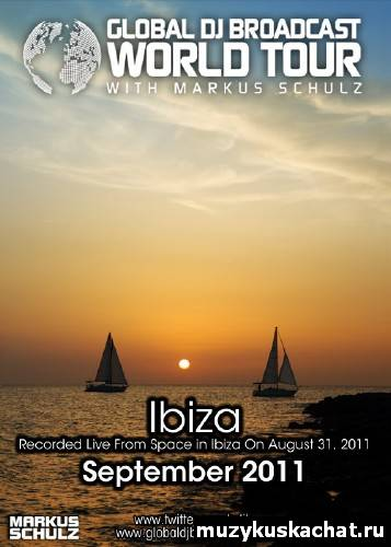 Скачать: Markus Schulz - Global DJ Broadcast: World Tour - Ibiza (01-09-2011) бесплатно