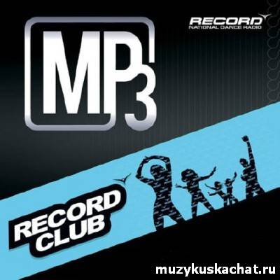 Скачать: Matisse & Sadko @ Record Club #231 (01-06-2011) бесплатно