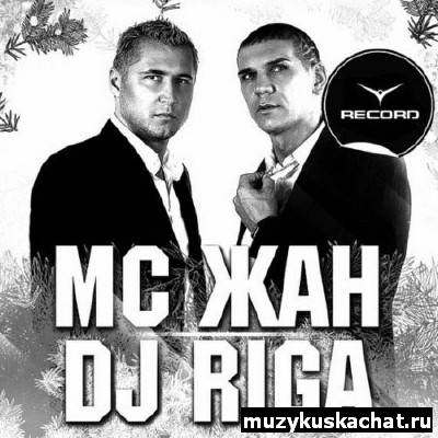 Скачать: MC ЖАН и dj RIGA - Record Club #621 (09.06.2011) бесплатно