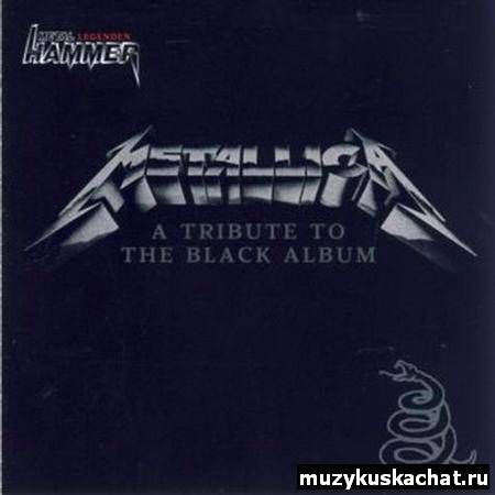 Скачать: Metallica A Tribute to the Black Album (2011) бесплатно