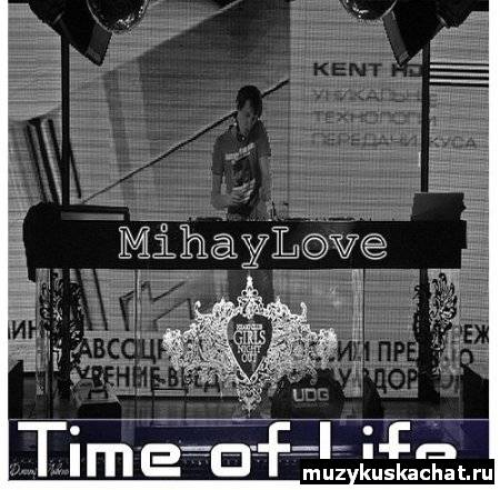 Скачать: MihayLove - Time Of Life (Vol.2) (2012) бесплатно