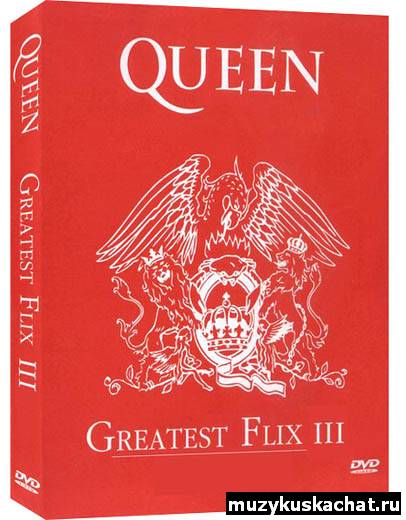 Скачать: Queen – Greatest Flix III (1999) DVD5 бесплатно