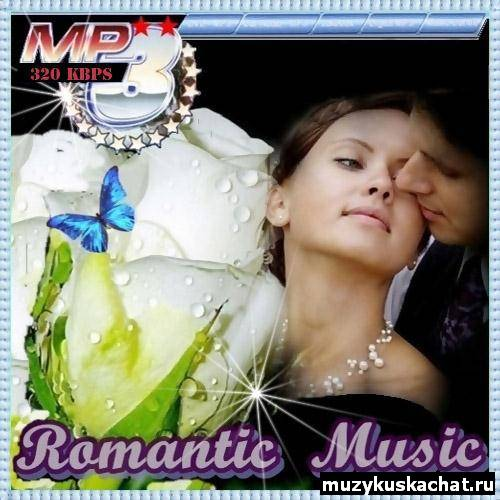 Скачать: Romantic Music (2011) бесплатно