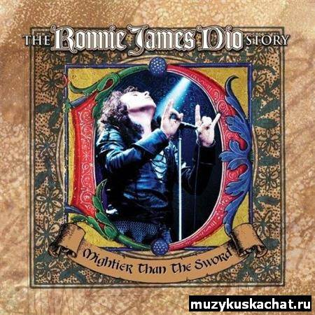 Скачать: Ronnie James Dio - Mightier Than The Sword [The Ronnie James Dio Story] (2011) бесплатно