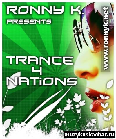 Скачать: Ronny K. - Trance4nations 044 (20-08-2011) бесплатно
