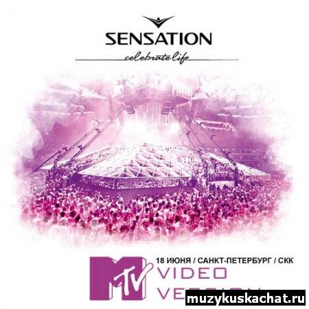 Скачать: Sensation: Celebrate Life Russia 2011 MTV Video Version (18.06.2011) бесплатно