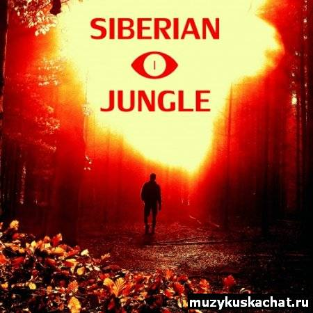 Скачать: Siberian Jungle Vol.1 (2010) бесплатно