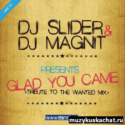 Скачать: Slider & Magnit - Glad You Came (Tribute To The Wanted Mix) бесплатно