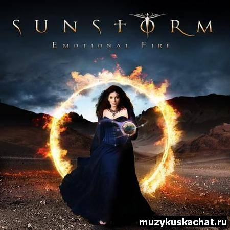Скачать: Sunstorm - Emotional Fire (2012) бесплатно