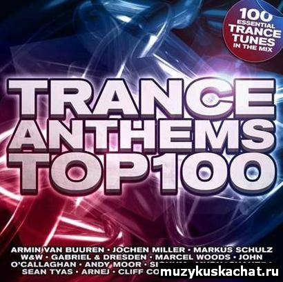 Скачать: Trance Anthems Top 100 (2012) бесплатно