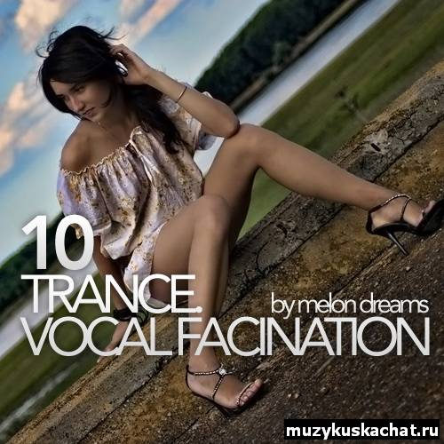 Скачать: Trance. Vocal Fascination 10 (2011) бесплатно