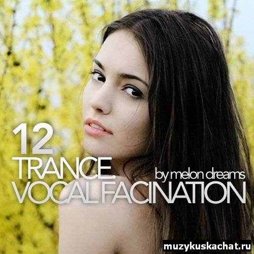 Скачать: Trance. Vocal Fascination 12 (2012) бесплатно