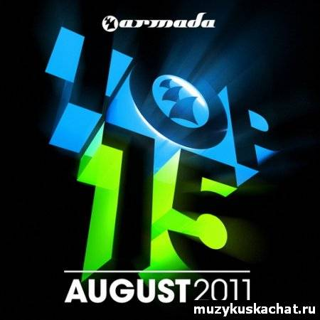 Скачать: VA-Armada Top 15 August 2011 бесплатно